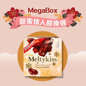 Mega Club 開心夏日大抽獎