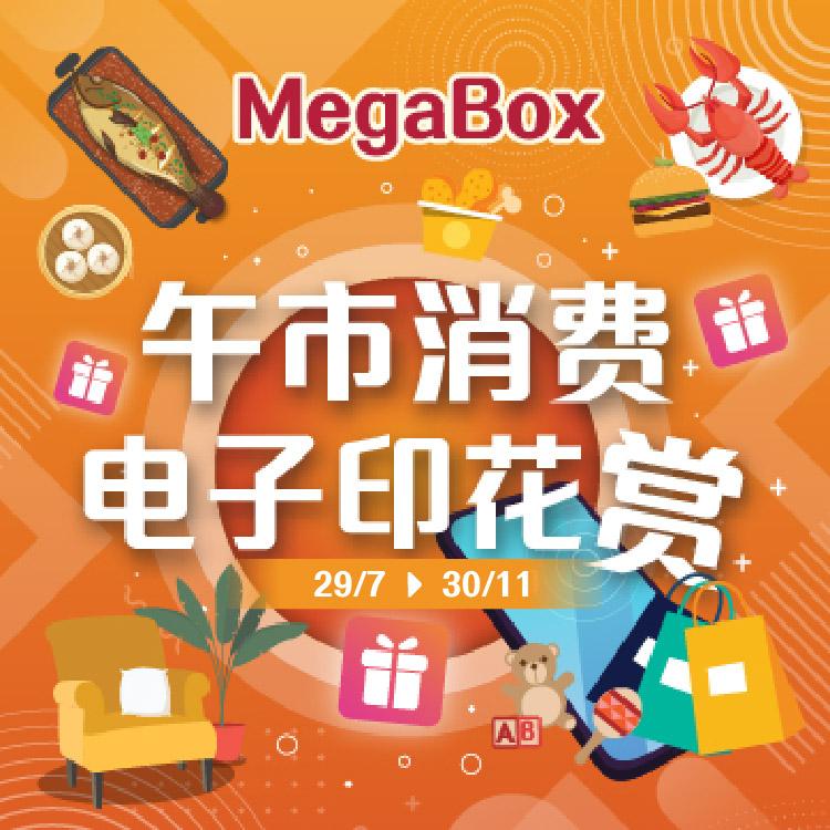 MegaBox 旅客消费奖赏