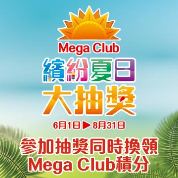 Mega Club 繽紛夏日大抽獎