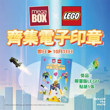 Mega Club 開心節慶大抽獎