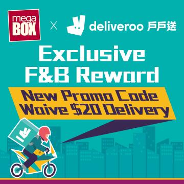MegaBox x Deliveroo Exclusive F&B Reward