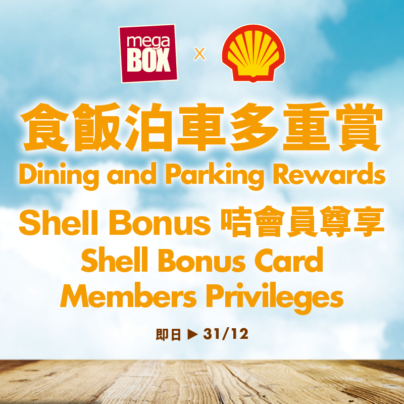 MEGABOX X SHELL DINING AND PARKING REWARDS