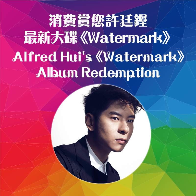 ALFRED HUI《WATERMARK》X'MAS AUTOGRAPH SIGNING EVENT