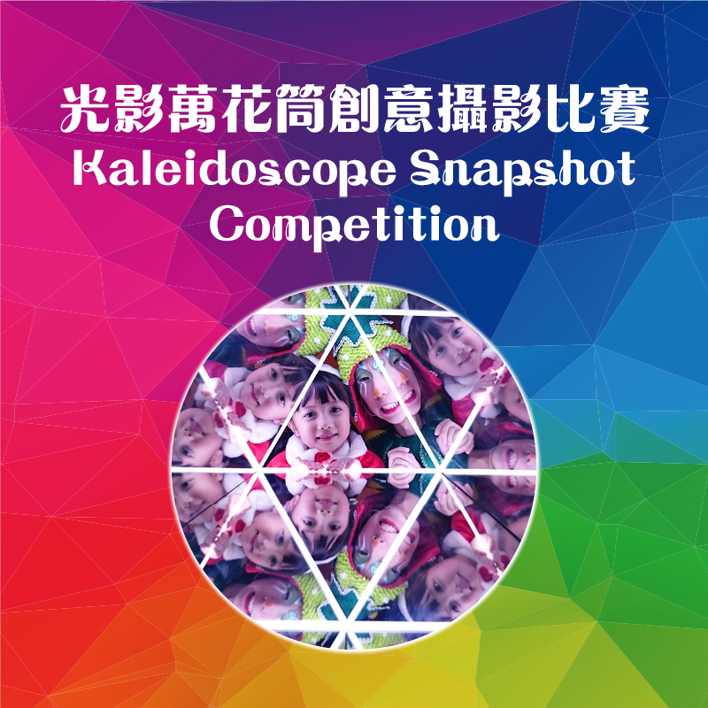 KALEIDOSCOPE SNAPSHOT COMPETITION