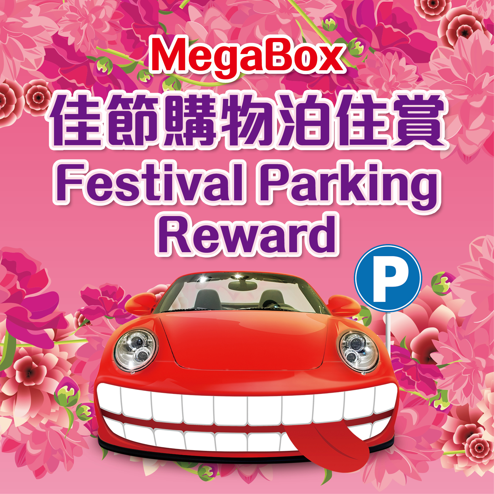 FESTIVAL PARKING REWARDS