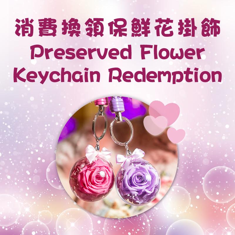 PRESERVED FLOWER KEYCHAIN REDEMPTION