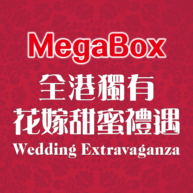 MEGABOX WEDDING EXTRAVAGANZA