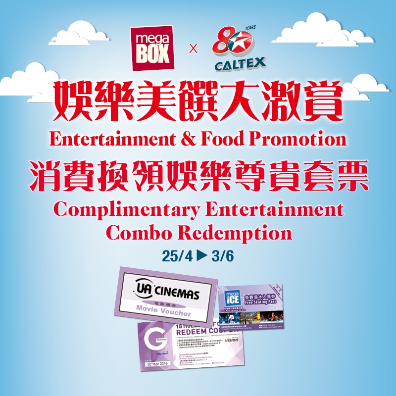 COMPLIMENTARY ENTERTAINMENT COMBO REDEMPTION