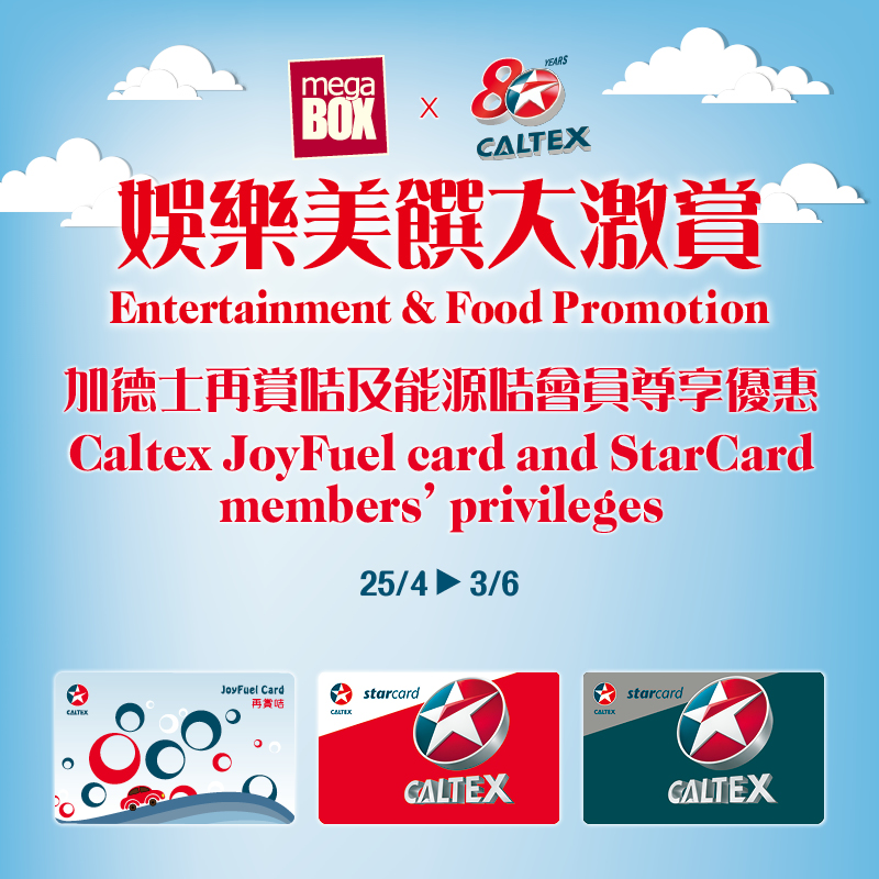 JOYFUEL CARD AND STARCARD MEMBERS' PRIVILEGES