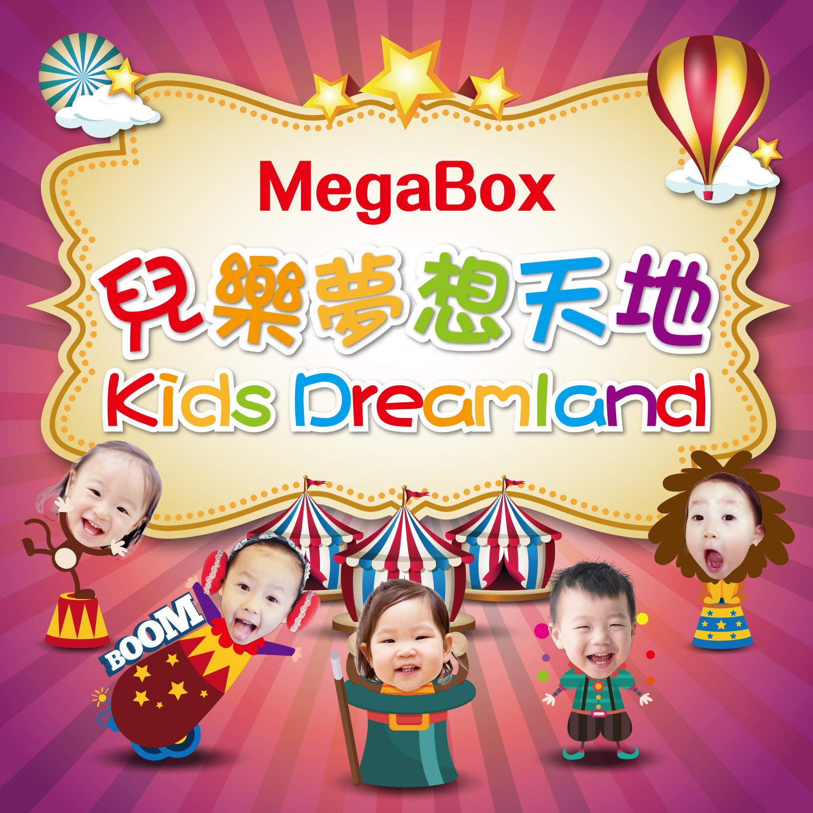 MEGABOX KIDS DREAMLAND