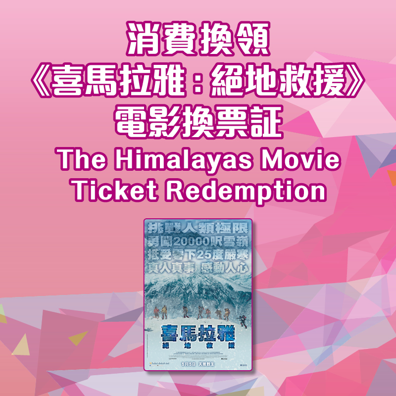 """THE HIMALAYAS"" MOVIE TICKET REDEMPTION"