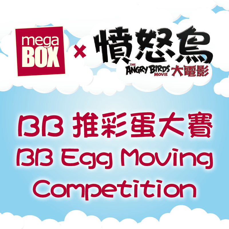"""THE ANGRY BIRDS MOVIE"" EGG MOVING COMPETITION"