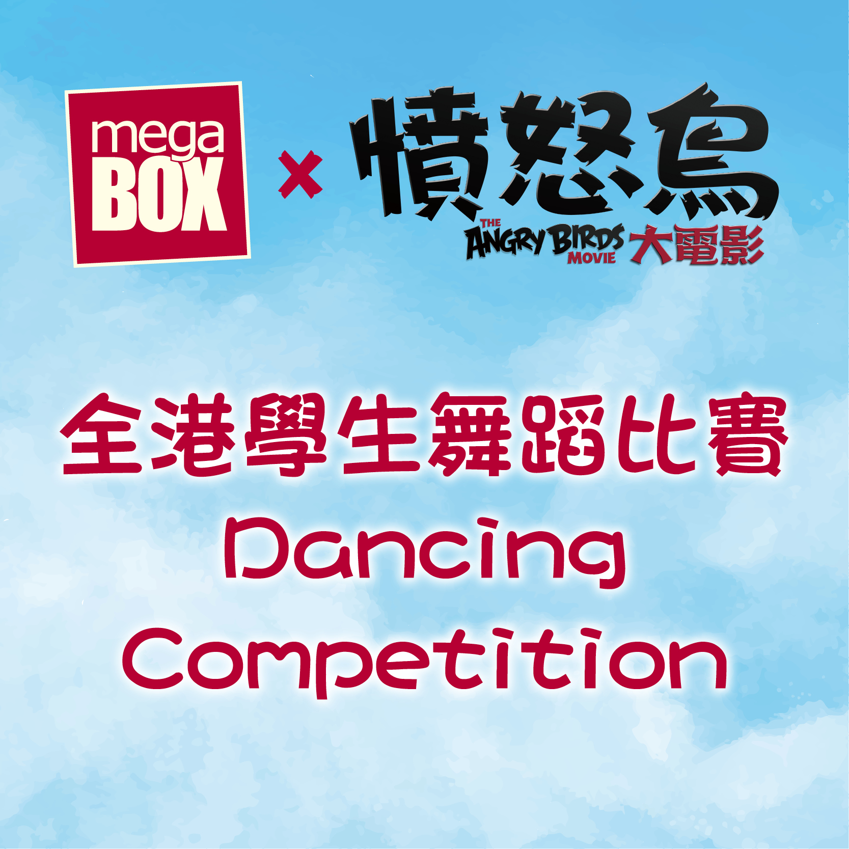 The Angry Birds Movie Dancing Competition