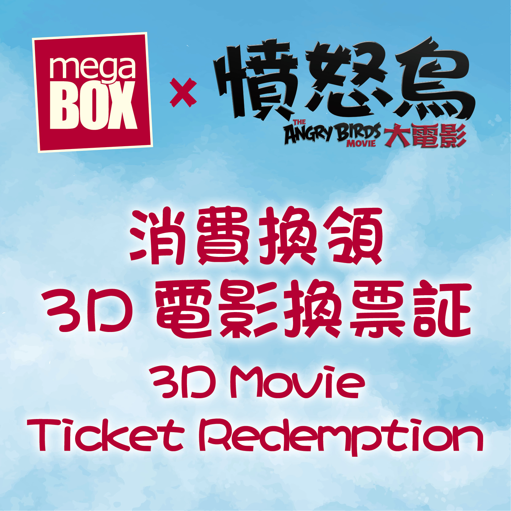 """THE ANGRY BIRDS MOVIE""3D MOVIE TICKET REDEMPTION"