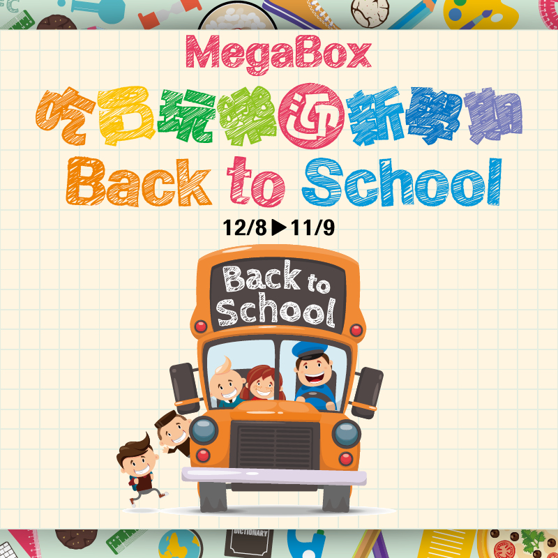 MEGABOX BACK TO SCHOOL