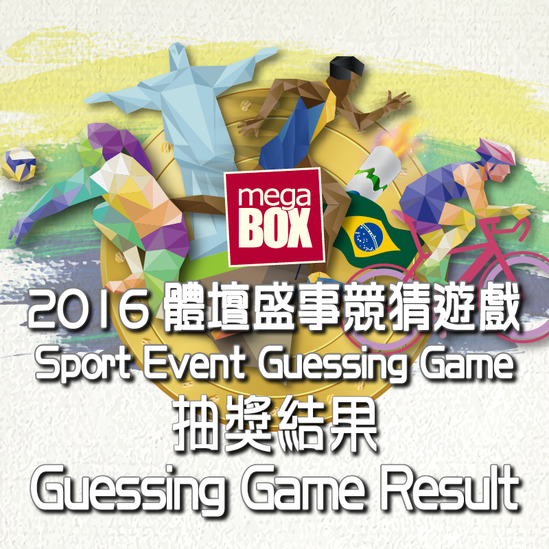 RESULT OF 2016 SPORT EVENT GUESSING GAME