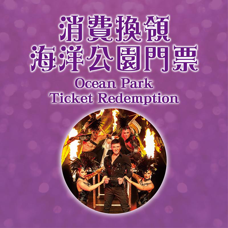 OCEAN PARK TICKET REDEMPTION