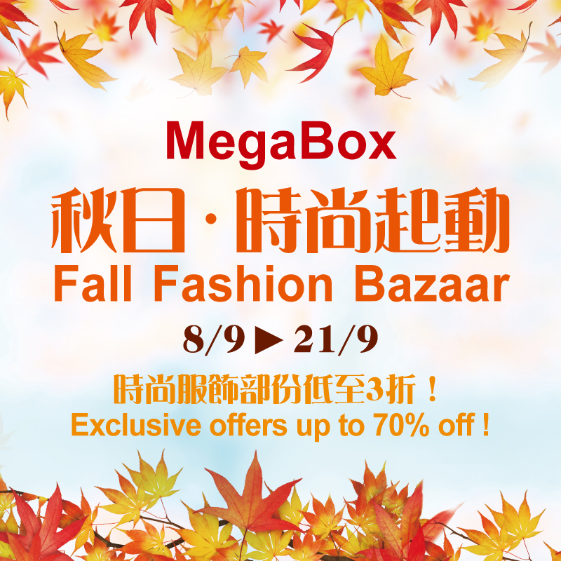 MEGABOX FALL FASHION BAZAAR
