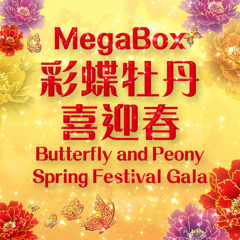 BUTTERFLY AND PEONY SPRING FESTIVAL GALA
