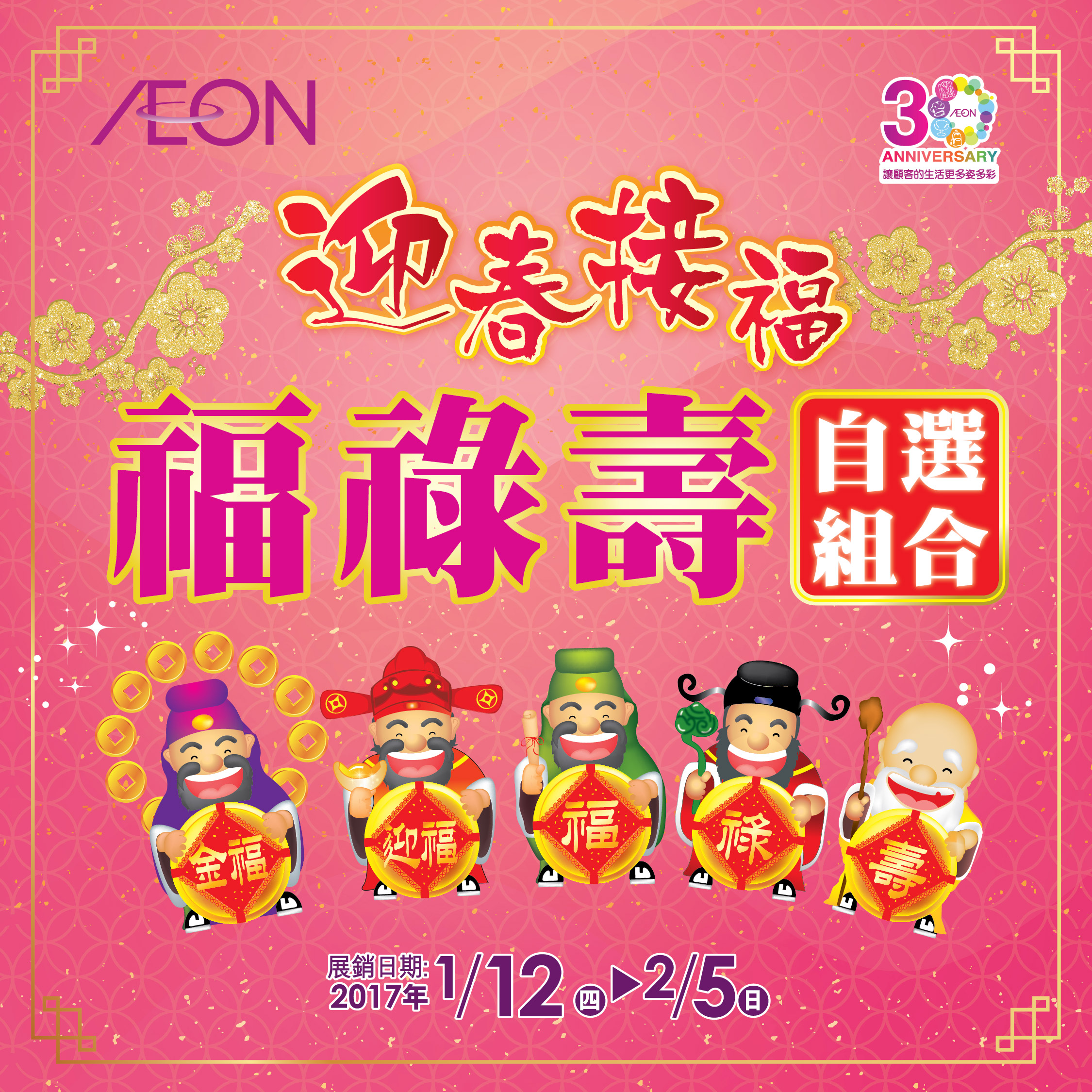 AEON CHINESE NEW YEAR SET SALE