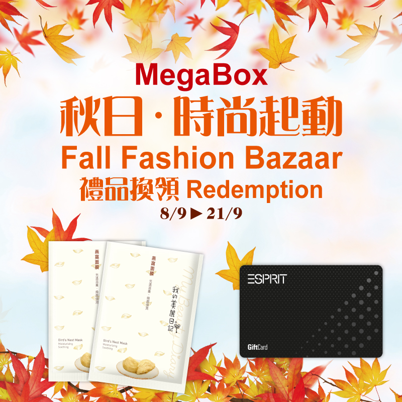 MEGABOX FALL FASHION BAZAAR REDEMPTION