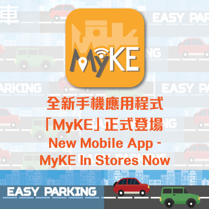 """MYKE"" MOBILE APP – IN STORES NOW"
