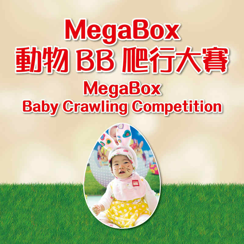 MEGABOX BABY CRAWLING COMPETITION
