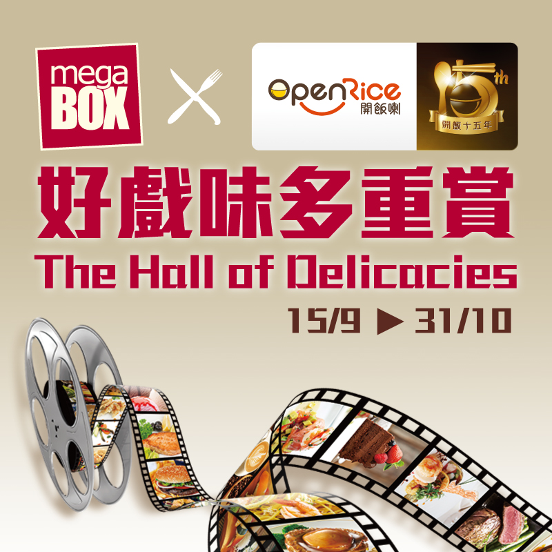 MegaBox x OpenRice The Hall of Delicacies