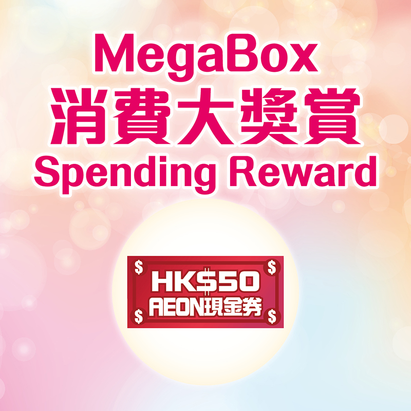 MEGABOX SPENDING REWARD