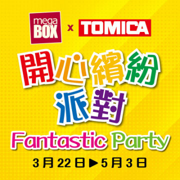 MEGABOX X TOMICA FANTASTIC PARTY
