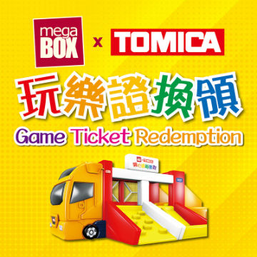MEGABOX X TOMICA GAME TICKET REDEMPTION