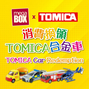 TOMICA CAR REDEMPTION