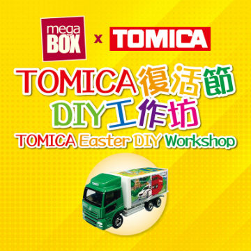 TOMICA EASTER DIY WORKSHOP