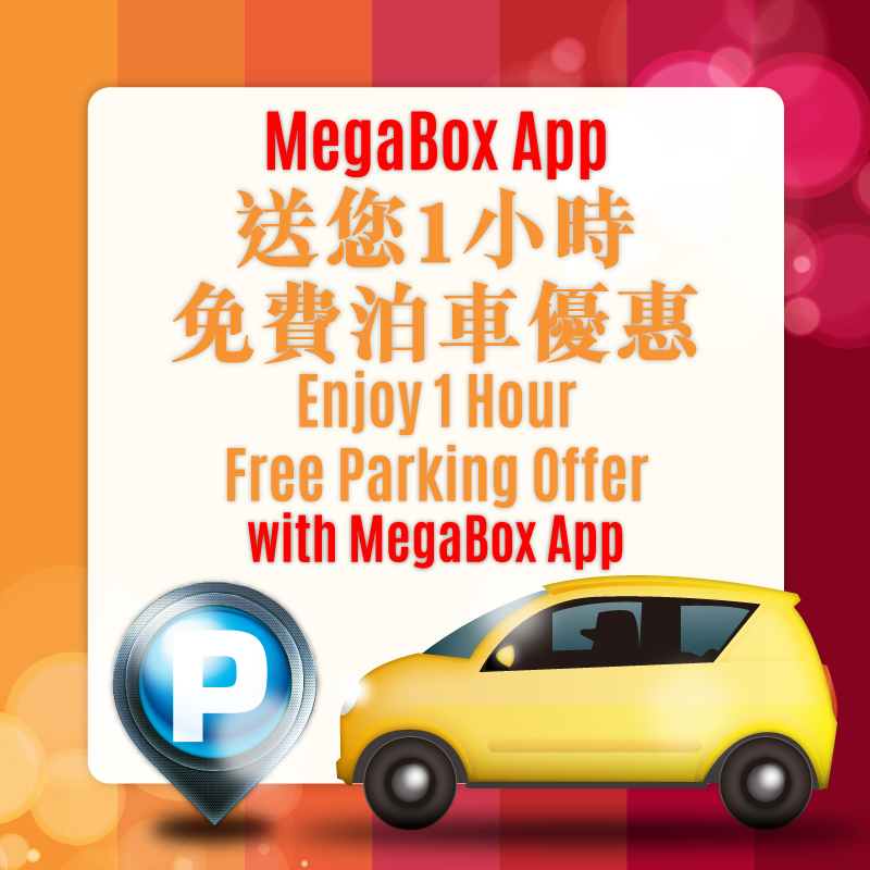 ENJOY 1 HOUR FREE PARKING OFFER WITH MEGABOX APP