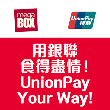 UnionPay Your Way