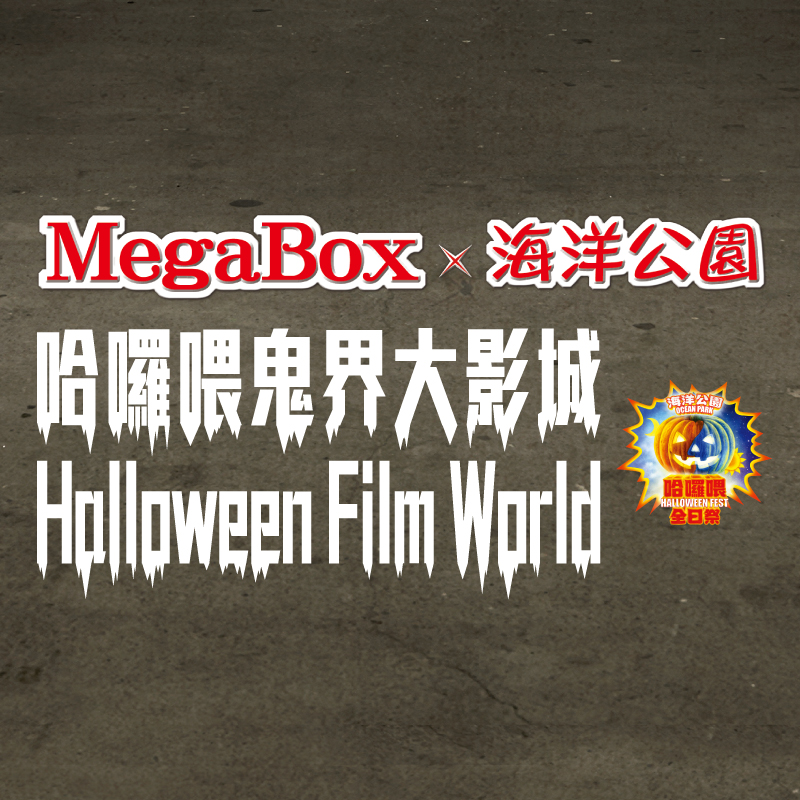 MEGABOX X OCEAN PARK HALLOWEEN FILM WORLD