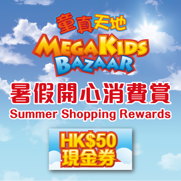 SUMMER SHOPPING REWARDS