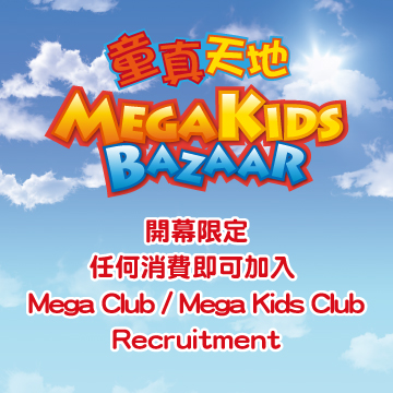 MEGA CLUB / MEGA KIDS CLUB RECRUITMENT
