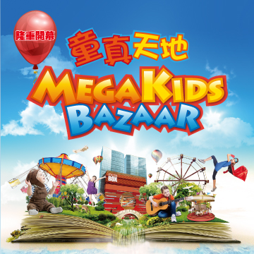 GRAND OPENING OF MEGA KIDS BAZAAR