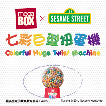 MEGABOX COLORFUL HUGE TWIST MACHINE