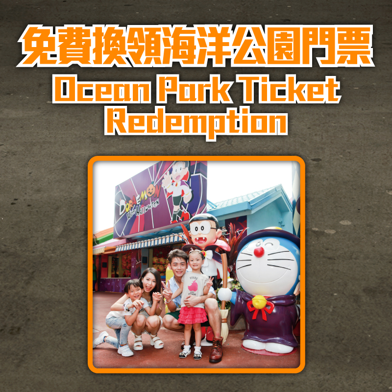 OCEAN PARK TICKET REDEMPTION