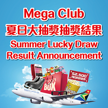 MEGA CLUB SUMMER LUCKY DRAW RESULT ANNOUNCEMENT