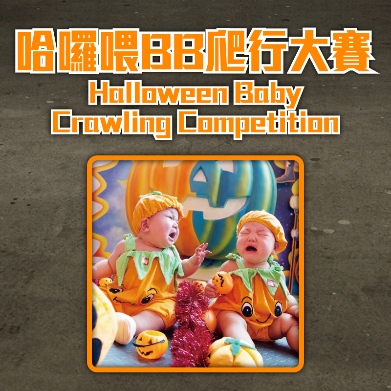 Halloween Baby Crawling Competition - Recruit Now