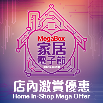IN-SHOP MEGA OFFER