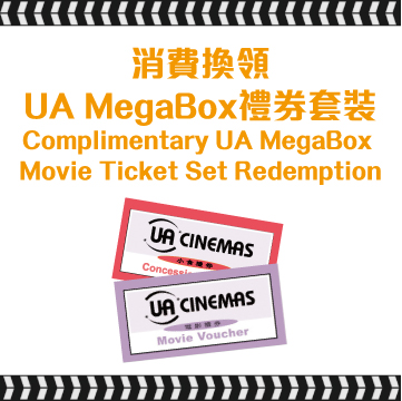 UA MEGABOX MOVIE TICKET SET REDEMPTION