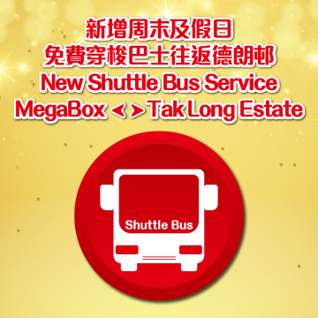SHUTTLE BUS BETWEEN MEGABOX AND KAI CHING ESTATE