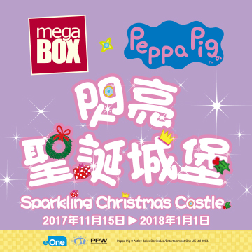 MEGABOX X PEPPA PIG SPARKLING CHRISTMAS CASTLE