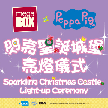 SPARKLING CHRISTMAS CASTLE KICKOFF CEREMONY