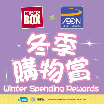 AEON WINTER SPENDING REWARDS