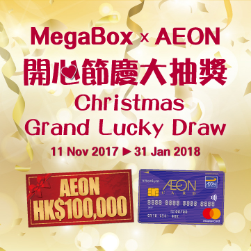 MEGABOX X AEON CHRISTMAS GRAND LUCKY DRAW